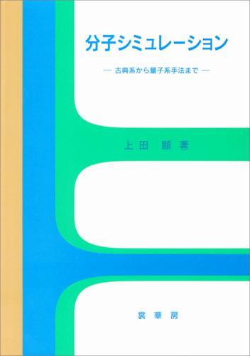 分子シミュレーション 古典系から量子系手法まで / 上田顯