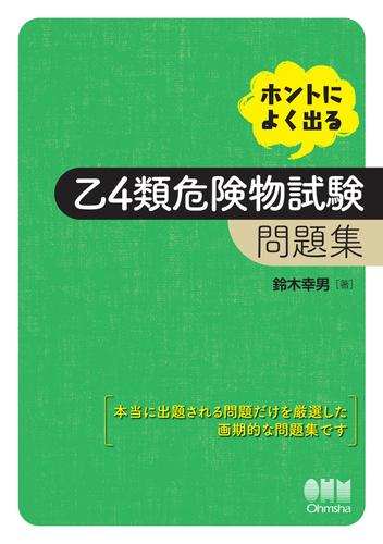 ホントによく出る 乙4類危険物試験問題集 / 鈴木幸男