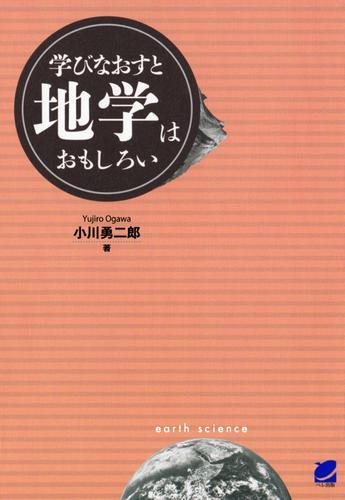 学びなおすと地学はおもしろい / 小川勇二郎