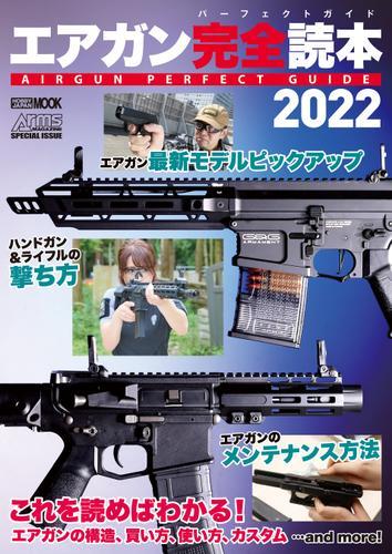 エアガン完全読本2022 / アームズマガジン編集部