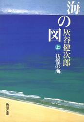 海の図(上) 彷徨の海 / 灰谷健次郎