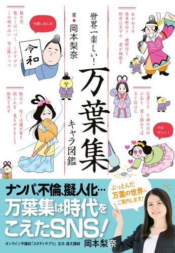 世界一楽しい!万葉集キャラ図鑑 / 岡本梨奈