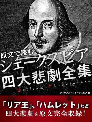 原文で読む シェークスピア 四大悲劇全集 / ウィリアム・シェークスピア