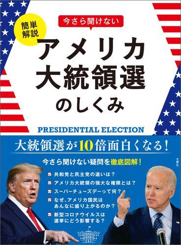 簡単解説 今さら聞けないアメリカ大統領選のしくみ / 文響社編集部