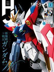 月刊ホビージャパン2021年2月号 / ホビージャパン編集部