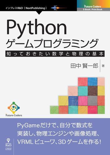 Pythonゲームプログラミング 知っておきたい数学と物理の基本 / 田中 賢一郎