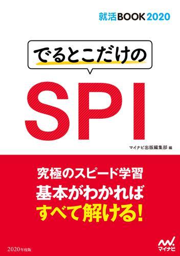 就活BOOK2020 でるとこだけのSPI / マイナビ出版編集部