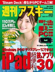 週刊アスキーNo.1345(2021年7月27日発行) / 週刊アスキー編集部