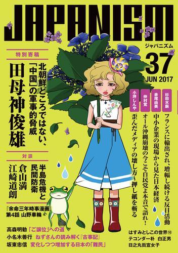 ジャパニズム 37 / 田母神俊雄