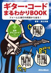 ギター・コードまるわかりBOOK フォームと進行の両面から迫る! / 渡辺具義