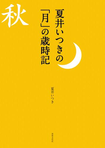夏井いつきの「月」の歳時記 見て感じて愉しむ秋の季語 / 夏井いつき