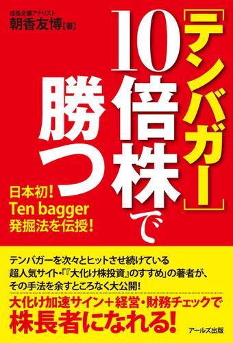 [テンバガー]10倍株で勝つ / 朝香友博
