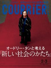 COURRiER Japon (クーリエジャポン)[電子書籍パッケージ版] 2021年 2・3月合併号 / 講談社