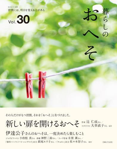 暮らしのおへそ Vol.30 / 主婦と生活社