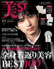 美ST(美スト) (2021年1月号) / 光文社