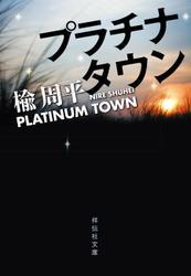 プラチナタウン / 楡周平