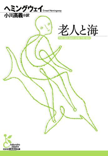 老人と海 / 小川高義