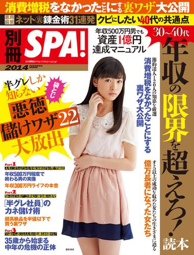 別冊SPA!30~40代年収の限界を超えろ!読本 (2014/03/17) / 扶桑社