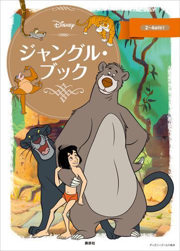 ジャングル・ブック / ディズニー