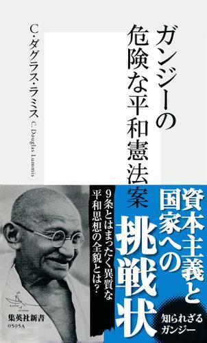 ガンジーの危険な平和憲法案 / C・ダグラス・ラミス