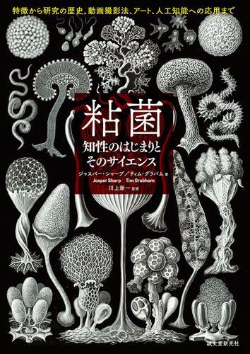 粘菌 知性のはじまりとそのサイエンス / ジャスパー・シャープ