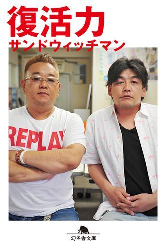 復活力 / サンドウィッチマン