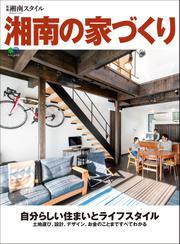 別冊湘南スタイル magazine (湘南の家づくり) / 湘南スタイル編集部