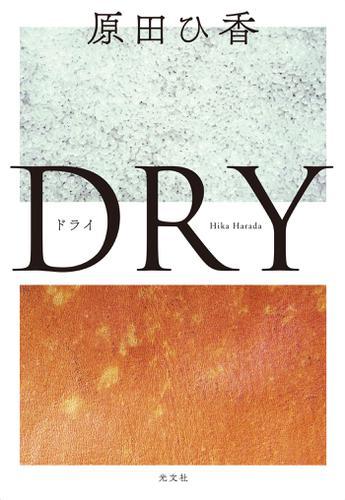 DRY / 原田ひ香