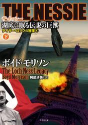 THE NESSIE ザ・ネッシー 湖底に眠る伝説の巨獣