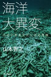 海洋大異変 日本の魚食文化に迫る危機
