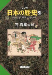 マンガ日本の歴史(中世篇) - 王法・仏法の破滅――応仁の乱