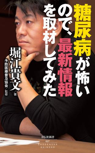 糖尿病が怖いので、最新情報を取材してみた / 堀江貴文