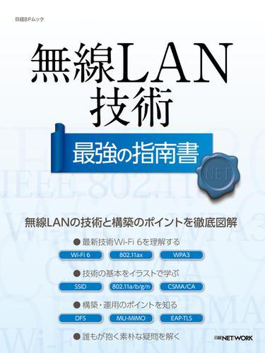 無線LAN技術 最強の指南書 / 日経NETWORK