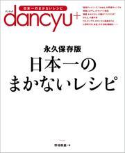 日本一のまかないレシピ ─ 永久保存版