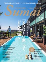 SUMAI no SEKKEI(住まいの設計) (2021年10月号) / 扶桑社