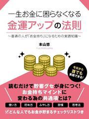 一生お金に困らなくなる 金運アップの法則~普通の人が「お金持ち」になるための実践知識~