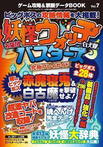 ゲーム攻略&禁断データBOOK vol.7 / 三才ブックス