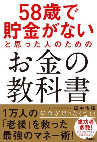 58歳で貯金がないと思った人のためのお金の教科書 / 田中佑輝