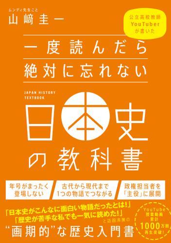 一度読んだら絶対に忘れない日本史の教科書 公立高校教師YouTuberが書いた / 山﨑圭一