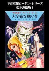 宇宙英雄ローダン・シリーズ 電子書籍版1 スターダスト計画 / 松谷健二