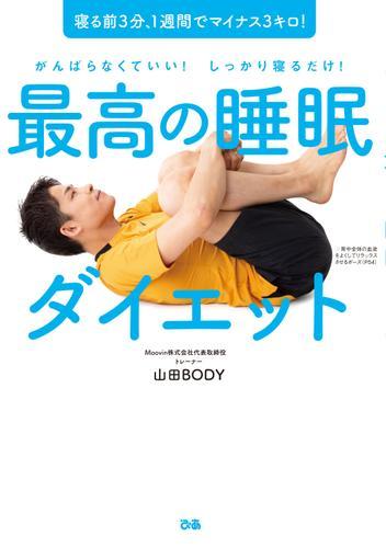 最高の睡眠ダイエット / 山田BODY