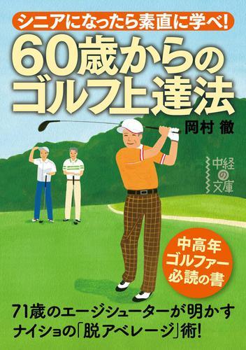 60歳からのゴルフ上達法 / 岡村徹