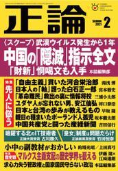 正論 (2021年2月号) / 産経新聞社