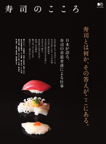 寿司のこころ (2016/05/19) / エイ出版社