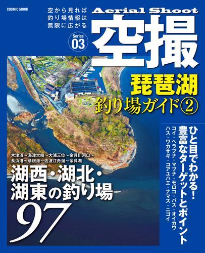 空撮 琵琶湖釣り場ガイド2 / コスミック出版編集部