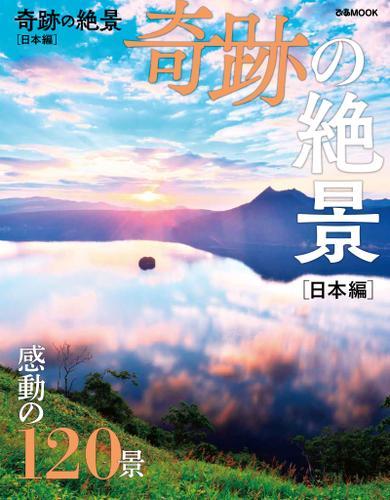 奇跡の絶景 日本編 / ぴあレジャーMOOKS編集部