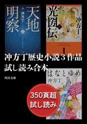 冲方丁歴史小説3作品試し読み合本(『天地明察』『光圀伝』『はなとゆめ』)