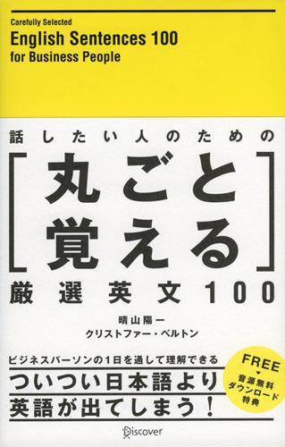 話したい人のための丸ごと覚える厳選英文100 / クリストファー・ベルトン