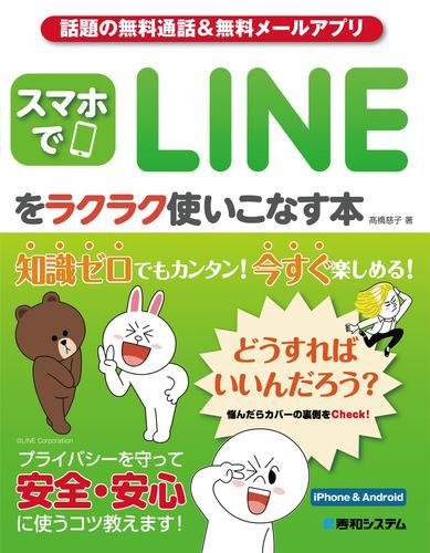 話題の無料通話&無料メールアプリ スマホでLINEをラクラク使いこなす本 / 高橋慈子