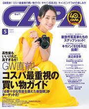 CAPA(キャパ) (2021年5月号) / ワン・パブリッシング